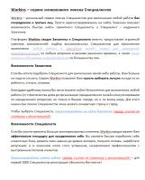 """Текст в раздел о проекте """"Воркинс"""" - бирже удаленных сотрудников"""