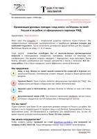 """Коммерческое Предложение компании """"ТрансСпутник"""""""