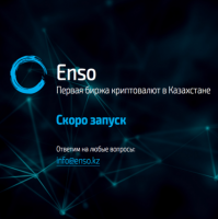 Криптовалютная биржа Enso Exchange