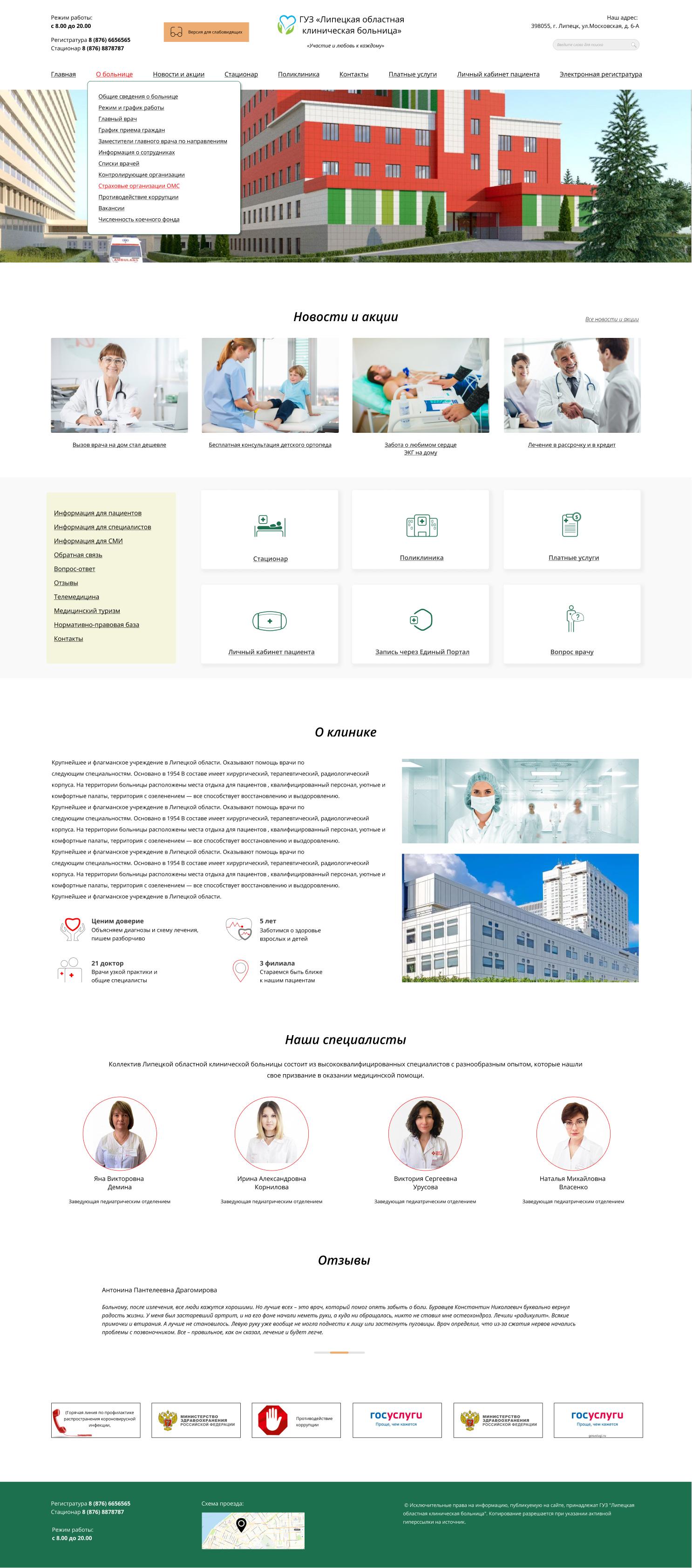 Дизайн для сайта больницы. Главная страница + 2 внутренних. фото f_8955fb4ff6647ded.jpg