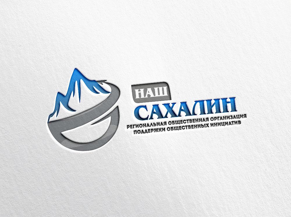 "Логотип для некоммерческой организации ""Наш Сахалин"" фото f_0525a83ff7b88ed2.jpg"