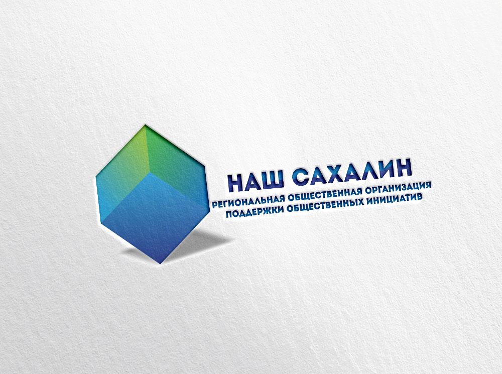 """Логотип для некоммерческой организации """"Наш Сахалин"""" фото f_0685a83ff65cbecd.jpg"""