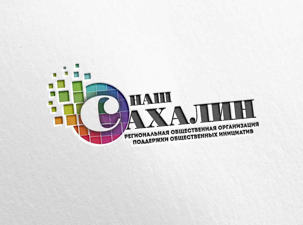 """Логотип для некоммерческой организации """"Наш Сахалин"""" фото f_2775a83ff90de743.jpg"""