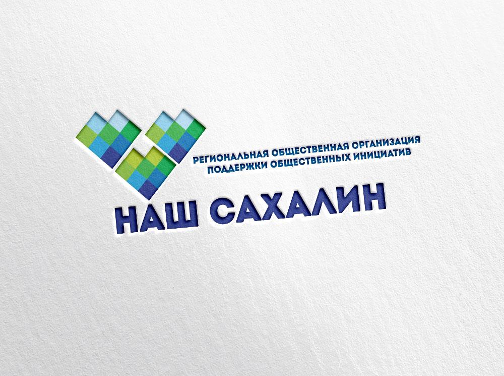 "Логотип для некоммерческой организации ""Наш Сахалин"" фото f_3515a83ff6b63974.jpg"
