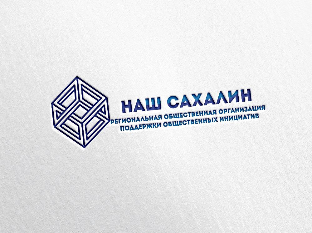"Логотип для некоммерческой организации ""Наш Сахалин"" фото f_5215a83ff5dd140e.jpg"