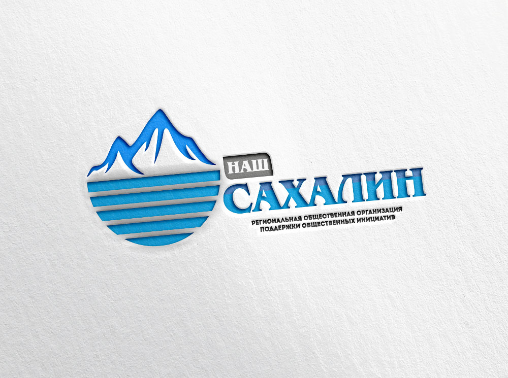 "Логотип для некоммерческой организации ""Наш Сахалин"" фото f_5455a83ff771bd3e.jpg"