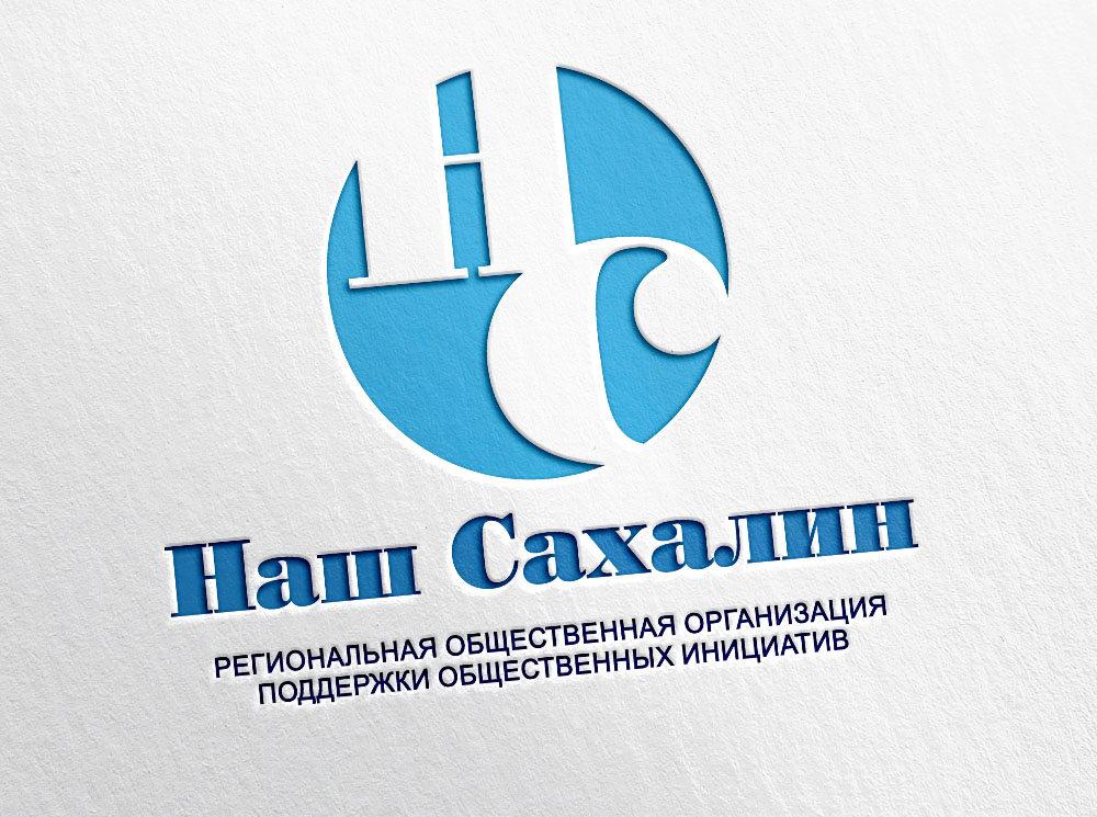 "Логотип для некоммерческой организации ""Наш Сахалин"" фото f_7015a83ff8c6f44c.jpg"