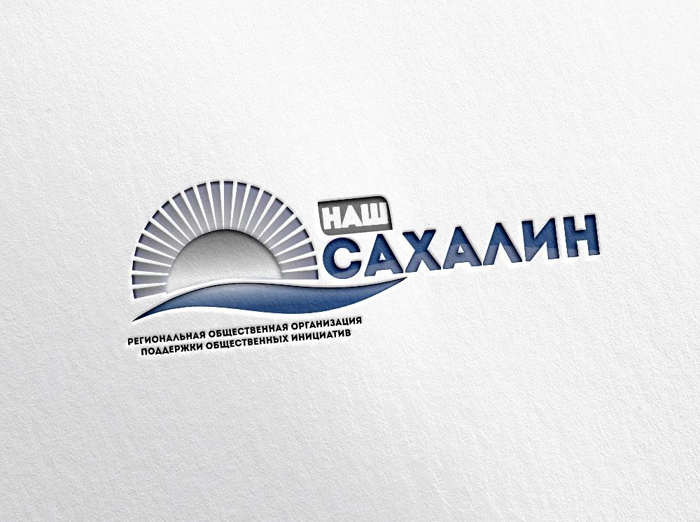 "Логотип для некоммерческой организации ""Наш Сахалин"" фото f_9695a83ff72eb5f2.jpg"