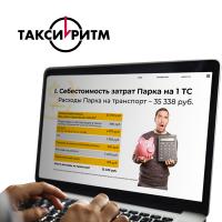 Презентация / Таксиритм 20сл