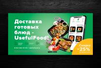Билборд 3х6 Доставка еды, billboard