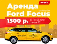 Листовки такси / полиграфия