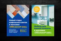 Коммерческие листовки. Плитка, ванны. Polygraphy, flyer.