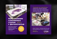 Коммерческие листовки / полиграфия