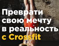 Листовка кроссфит / полиграфия