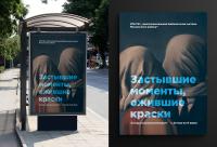 Афиша, poster