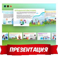 Презентация / КП для ТСЖ