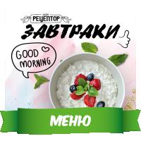 Меню завтраки / Рецептор