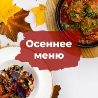 Осеннее меню / Грузинская кухня