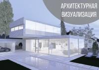 Архитектурная