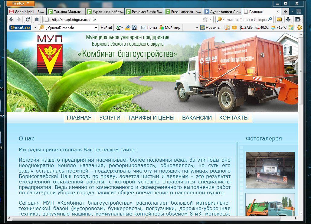 Сайт МУП Комбинат Благоустройства