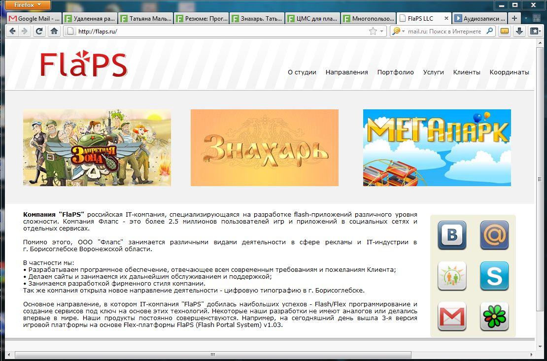 Наш сайт Flaps