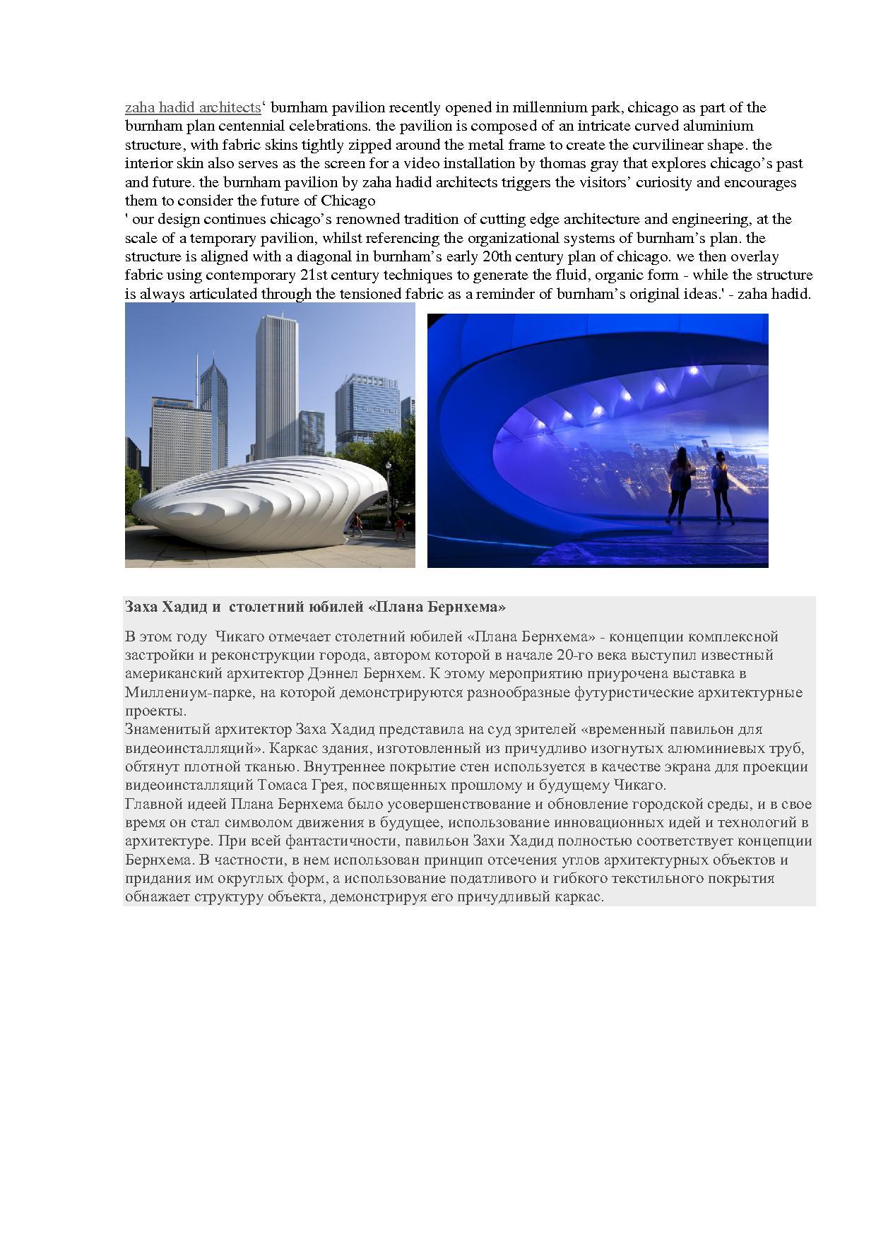 Burnham&Zaha Hadid -  для architector.ru