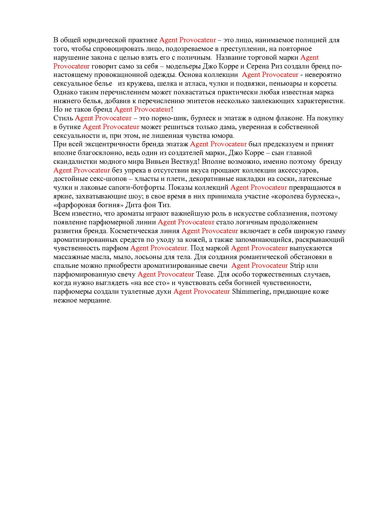Agent Provocateur  (SEO, 16 ключей)