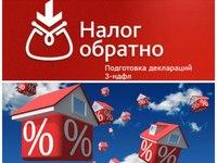 3-НДФЛ вычет на покупку/строительств о квартиры/дома