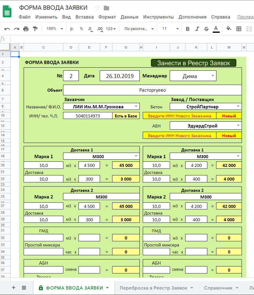 Система Управленческого учёта - Поставка бетона