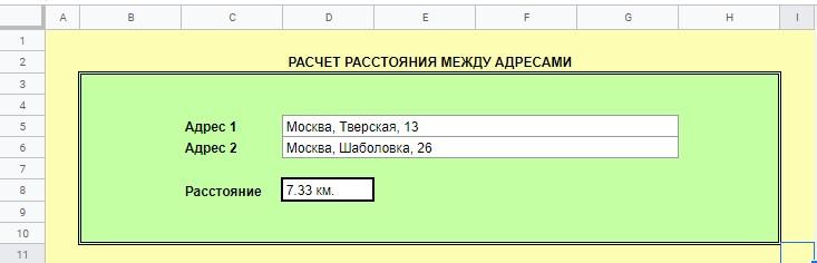 Автоматический расчет расстояния между адресами