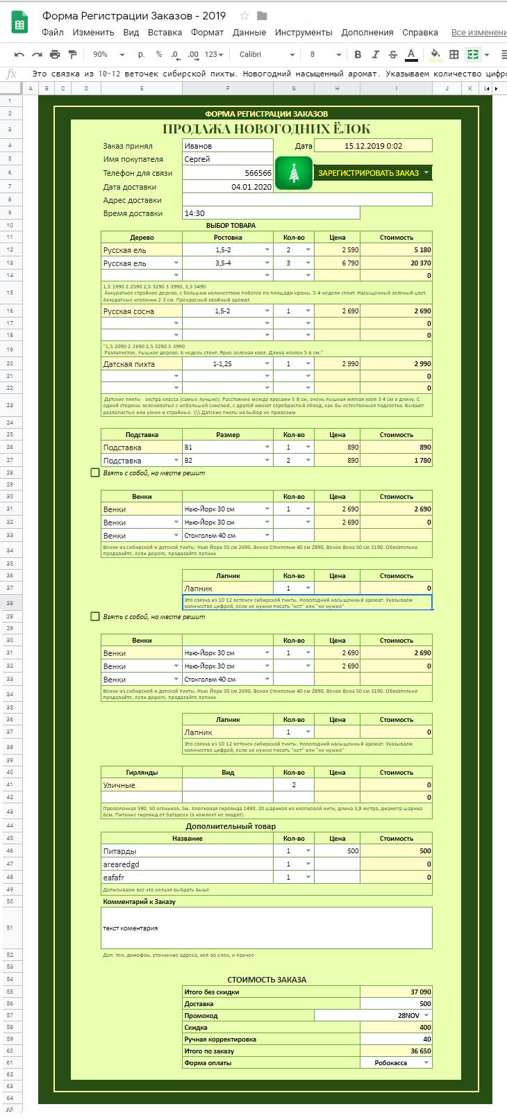 Форма онлайн Регистрации заказов