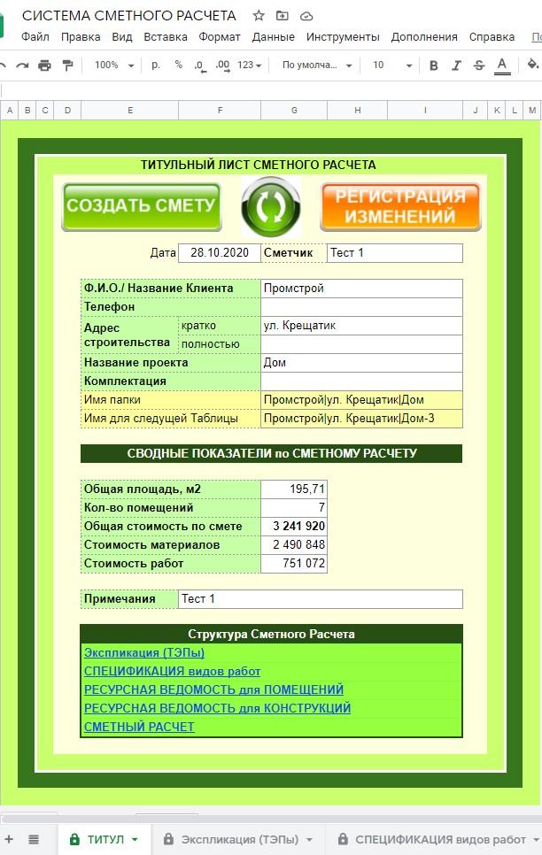 Система Сметного расчета строительных работ