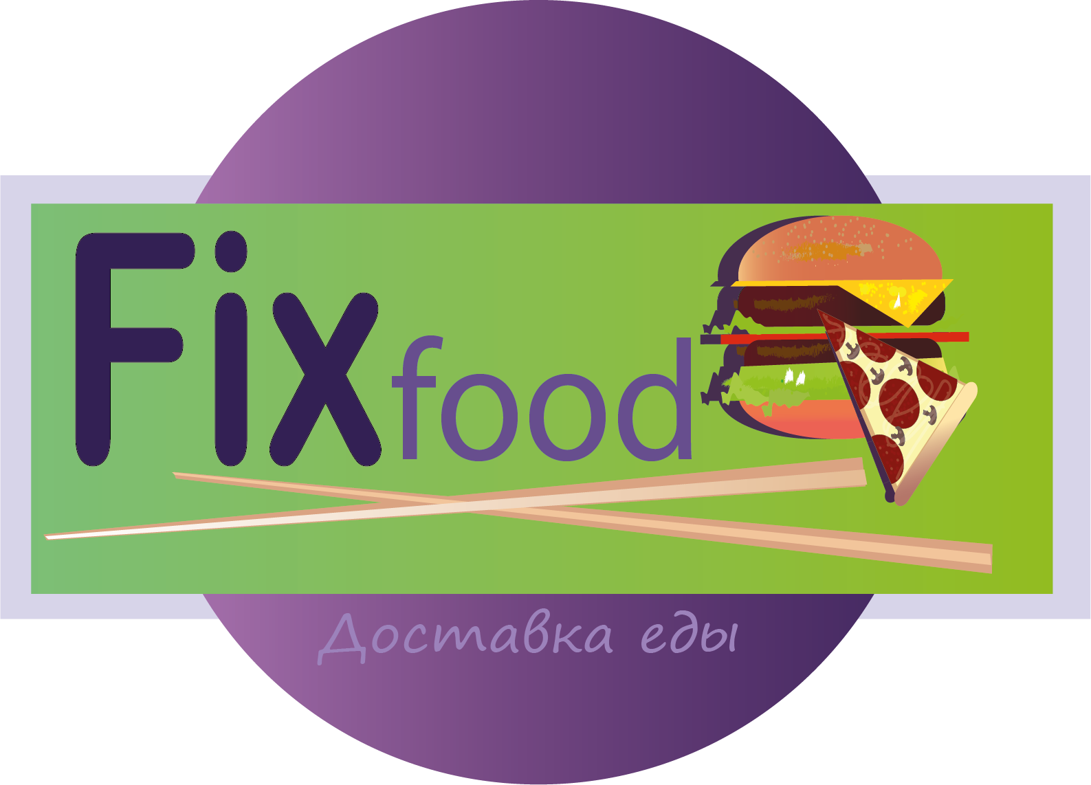Логотип для доставки еды фото f_0195ec3dc7f34b0b.png