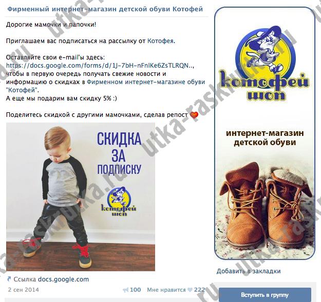 Котофей: продвижение интернет-магазина детской обуви