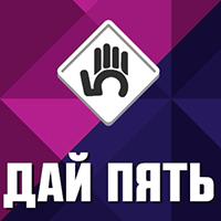 """""""Дай 5"""": продвижение интеллектуально-развлекательной игры (Москва)"""