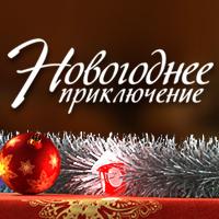 Лавка Деда Мороза: продвижение сервиса видео-поздравлений