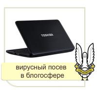 ВКонтакте + Агенты влияния | Тошиба
