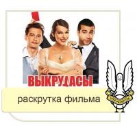 """Рекламная кампания фильма """"Выкрутасы"""": ВК, ФБ, ОД, Мой Мир, Твиттер."""