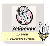 ВКонтакте | Детская обувь Зебрёнок