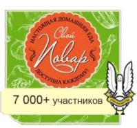 ВКонтакте:Свой повар - создание, ведение и раскрутка публичной страницы