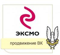 Продвижение книг издательства Эксмо.