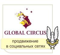 VK, FB, Twi, ЖЖ | Global Сircus. Представительство в социальных сетях