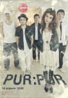 Pur:Pur - раскрутка музыкальной группы
