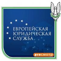 Европейская Юридическая Служба. Продвижение услуги Адвокарта в различных сетях.
