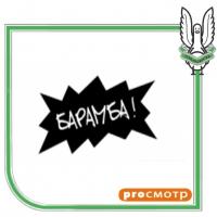 Baramba - ведение и раскрутка блога