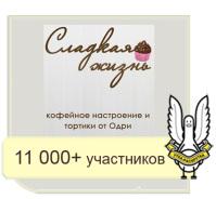ЖЖ, ВК: Тортики от Одри – создание, ведение и раскрутка представительских площадок