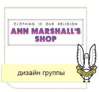 Дизайн и ведение группы Ann Marshall's Shop