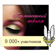 ВКонтакте | Перманентный макияж - оформление, ведение и раскрутка
