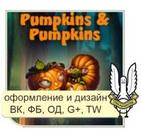 ВК, ФБ, ОД, G+, TW: Игровые Сказки Pumpkins&Pumpkins – оформление и дизайн