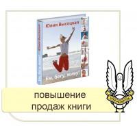 Скрытая реклама книги Ю. Высоцкой